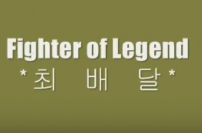Fighter of Legend [최배달] kyokushin martial arts karate master shihan sensei