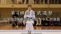 "Genius karate girl ""Mahiro Takano"" at Tsubame Martial Arts Festival"